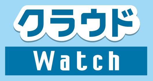 クラウド Watch