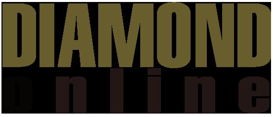 ダイヤモンド・オンライン(Diamond Online)