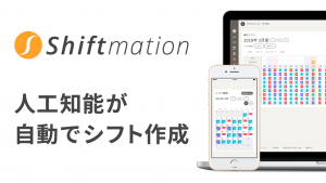 20190213_shiftmation_prの画像